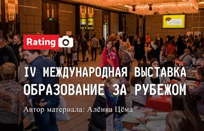 Educational Fair 2016 in Kharkiv and Dnipro