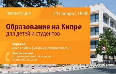Презентация: «Образование на Кипре для детей и студентов»