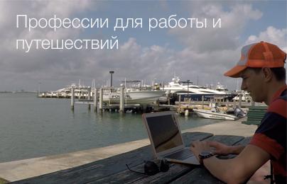 Профессии для работы и путешествий