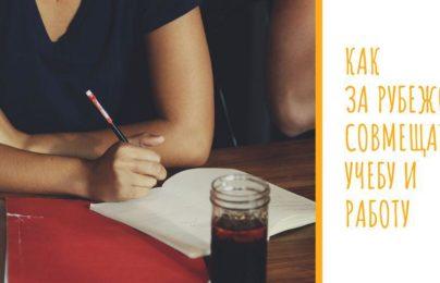 Как за рубежом совмещать учебу и работу?