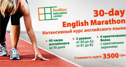 30-DAY ENGLISH MARATHON ОТ ERUDITUS EDUCATION CENTER