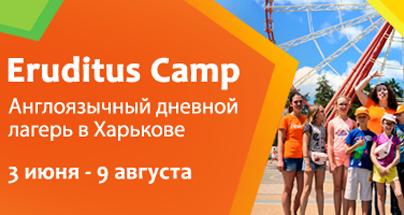 Летний дневной англоязычный лагерь в харькове от Eruditus Education Center!