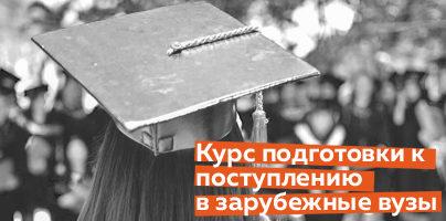 Единственный в Харькове курс по подготовке к обучению за рубежом
