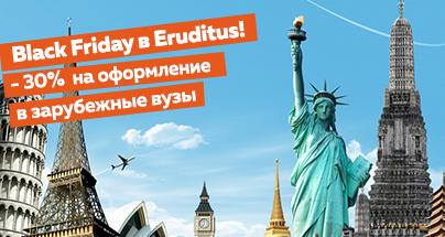 Black Friday в Eruditus! Скидки 30% на оформление в вузы и английский в Харькове