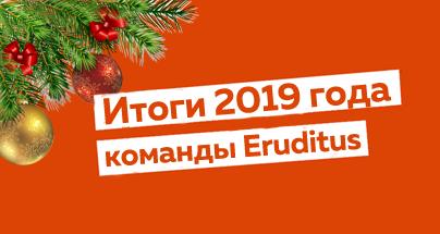Как Eruditus провел 2019 год?