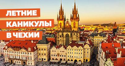 Групповая поездка в Прагу с посещением ведущих университетов.