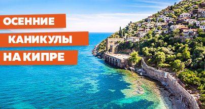 Групповые осенние каникулы на Кипре с изучением английского.